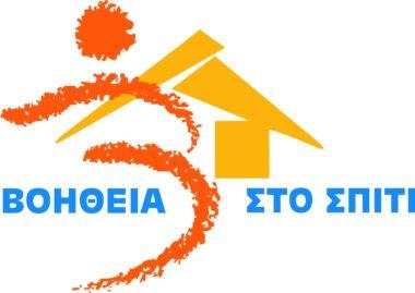 Εργαζόμενοι το πρόγραμμα «Βοήθεια Στο Σπίτι»