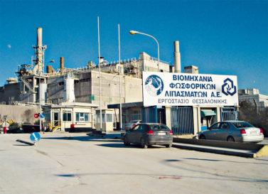Φορολογική Μεταχείριση της Ειδικής Επιδότησης Ανεργίας του πρώην προσωπικού της επιχείρησης «Βιομηχανία Φωσφορικών Λιπασμάτων»