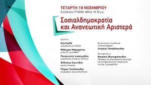 ΕΚΔΗΛΩΣΗ_18_NOEMBRIOY_TITANIA