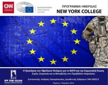 Ομιλία σε Συνέδριο για τον Υβριδικό Πόλεμο