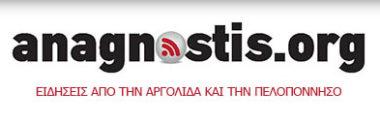 Συνέντευξη στο anagnostis.org 13.05.2016