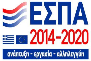 Ελληνικό ΕΣΠΑ 2014-2020