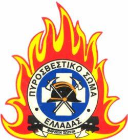 Οι απολύσεις στο πυροσβεστικό σώμα έχουν υπογραφή ΣΥΡΙΖΑ-ΑΝΕΛ