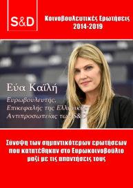 Οι σημαντικότερες Κοινοβουλευτικές Ερωτήσεις της Εύας Καϊλή στο ΕΚ