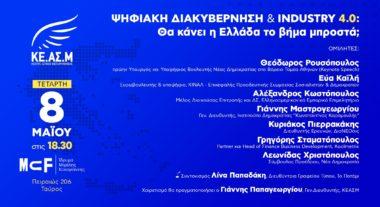 Εκδήλωση του Κέντρου Αστικής Μεταρρύθμισης με θέμα ''Ψηφιακή Διακυβέρνηση και Industry 4.0