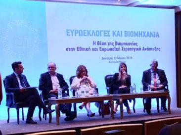 Ομιλία της Εύας Καϊλή για την Ελληνική Βιομηχανία